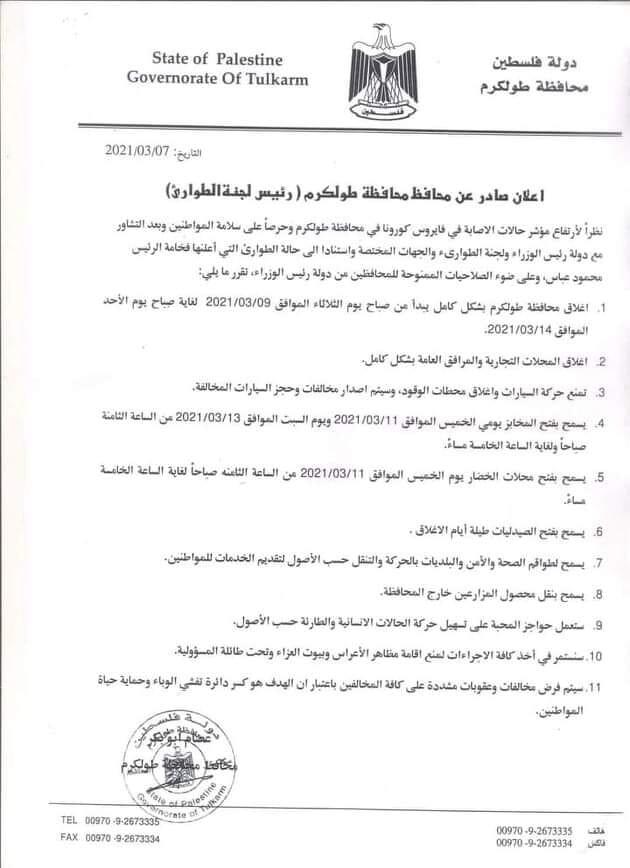 اعلان صادر عن محافظ محافظة طولكرم