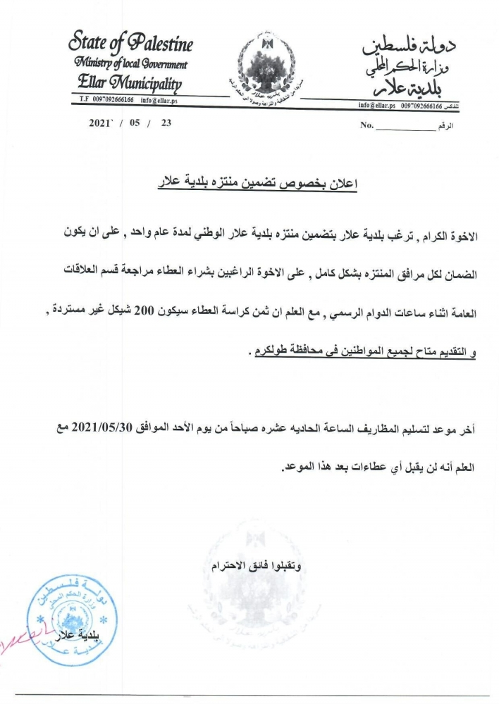 اعلان تضمين منتزه بلدية علار