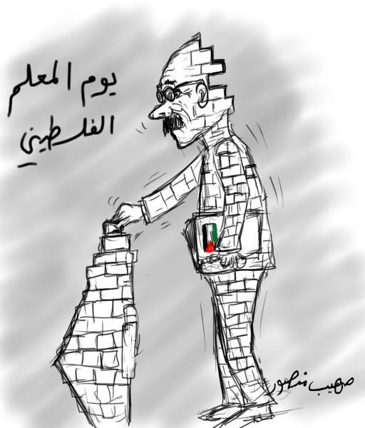 في يوم المعلم الفلسطيني
