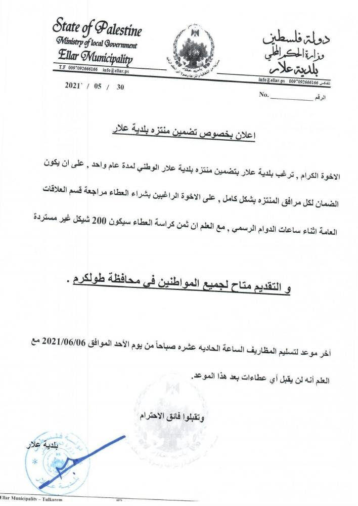اعلان تضمين منتزه بلدية علار (تمديد)