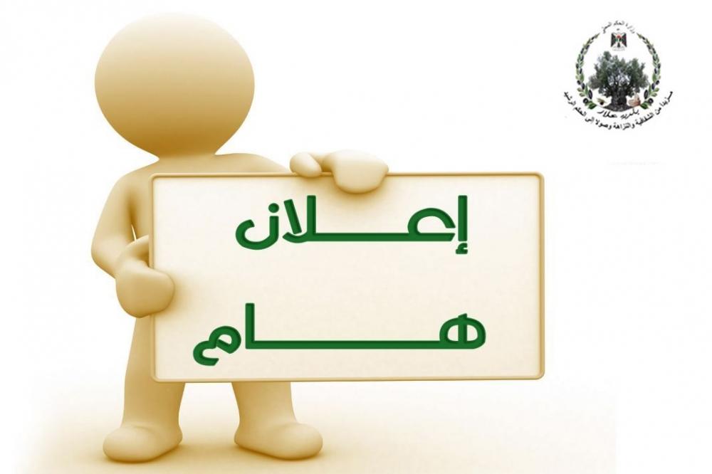 الاخوة المواطنين والاهل الكرام ,,,