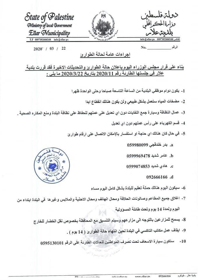 اعلان صادر عن بلدية علار