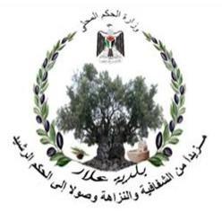 تقرير ديوان الرقابة المالية والادارية حول اداء بلدية علار