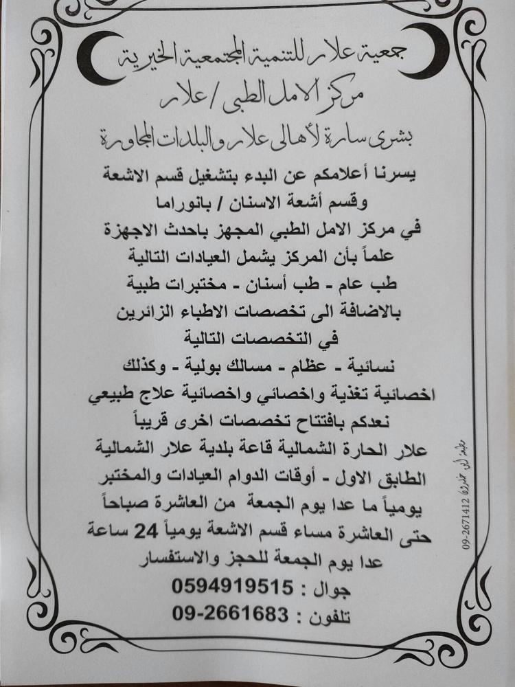 بشرى سارة - مركز الامل الطبي