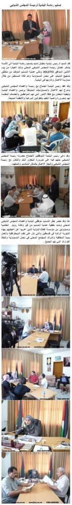 تسليم رئاسة البلدية لرئيسة المجلس الشبابي