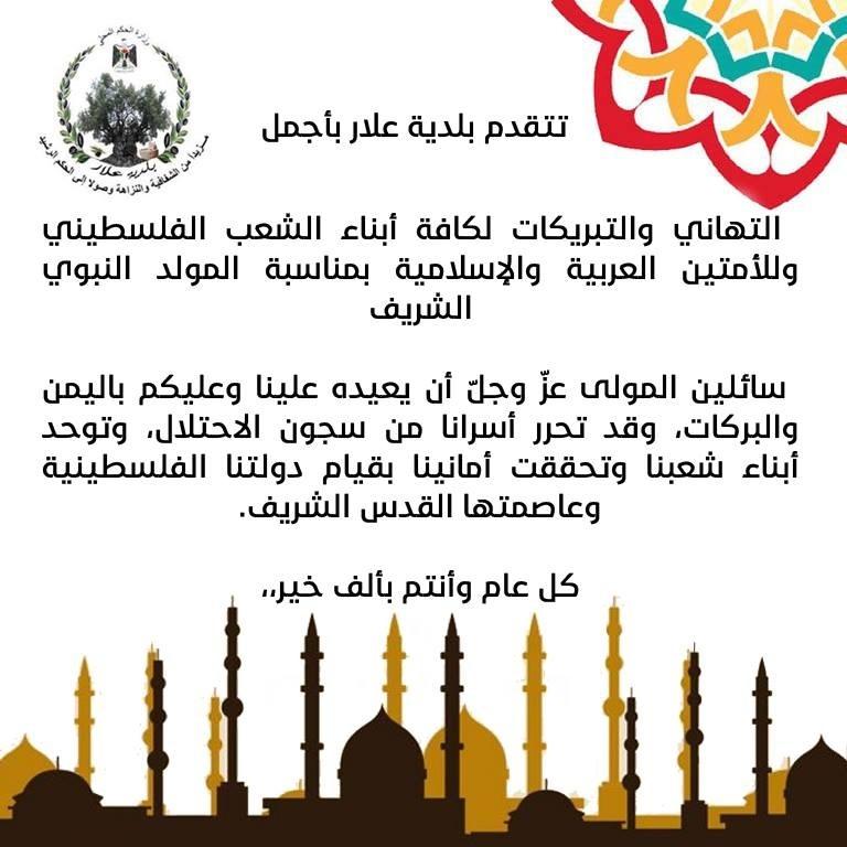 اعلان عطلة رسمية بمناسبة ذكرى المولد النبوي الشريف