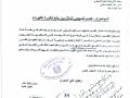 خصم تشجيعي للمشتركين الملتزمين بدفع ...