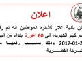 اعلان رفع سعر كيلو الكهرباء