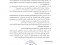 اعلان وزارة التربية والتعليم