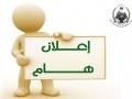 #حفاظًا على سلامتكم وسلامة أبناءكم ...