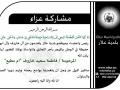 مشاركة عزاء - آل خاروف وآل ابو حفيظة