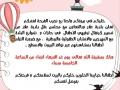 خليكم في بيوتكم واحنا رح ...