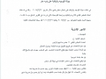 تقرير لجنة الرقابة والتوجيه 4/2015
