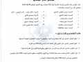 قرارات جلسة المجلس البلدي رقم ...