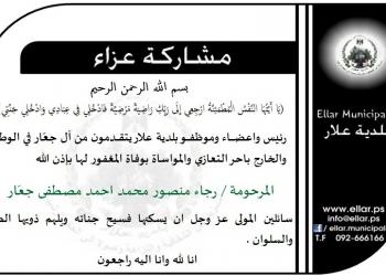 مشاركة عزاء - آل جعّار