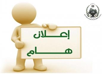 """اعلان """"بشأن الالتزام بقرار الإغلاق التام في محافظة طولكرم"""""""