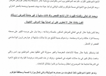 بيان صادر عن بلدية علار