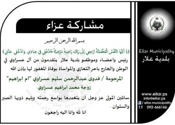 مشاركة عزاء - آل عسراوي