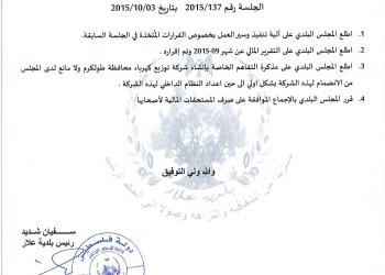 قرارات جلسة المجلس البلدي 2015/137 السبت 03/10/2015