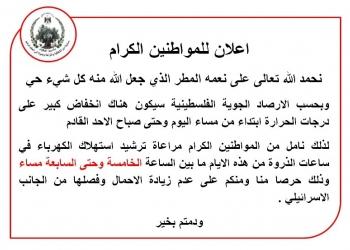 اعلان للمواطنين الكرام ...