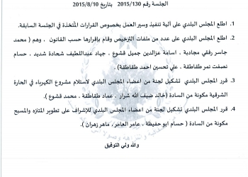قرارات جلسة المجلس البلدي 2015/130 الاثنين 10/8/2015