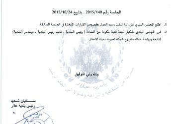 قرارات جلسة المجلس البلدي 140 / 2015 السبت ...