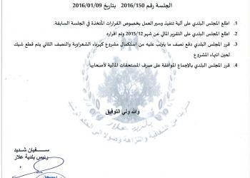 قرارات جلسة المجلس البلدي رقم 2016/150 بتاريخ 09-01-2016