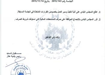 قرارات جلسة المجلس البلدي رقم 143 بتاريخ 14-11-2015