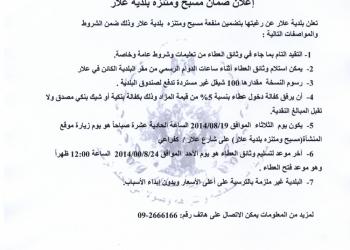 إعلان ضمان مسبح ومتنزه بلدية علار