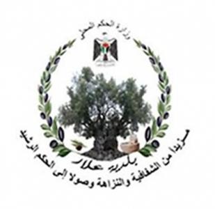 بلدية علار ممثلة برئيسها السيد بدر خندقجي