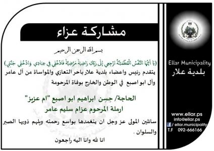 مشاركة عزاء آل عامر وآل ابو اصبع