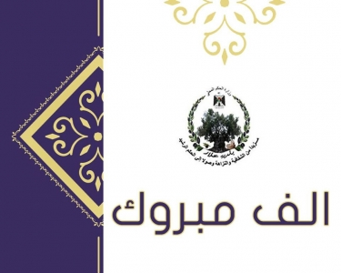 تهنئة